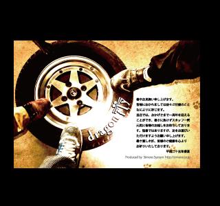 dragonfly【暑中見舞い】