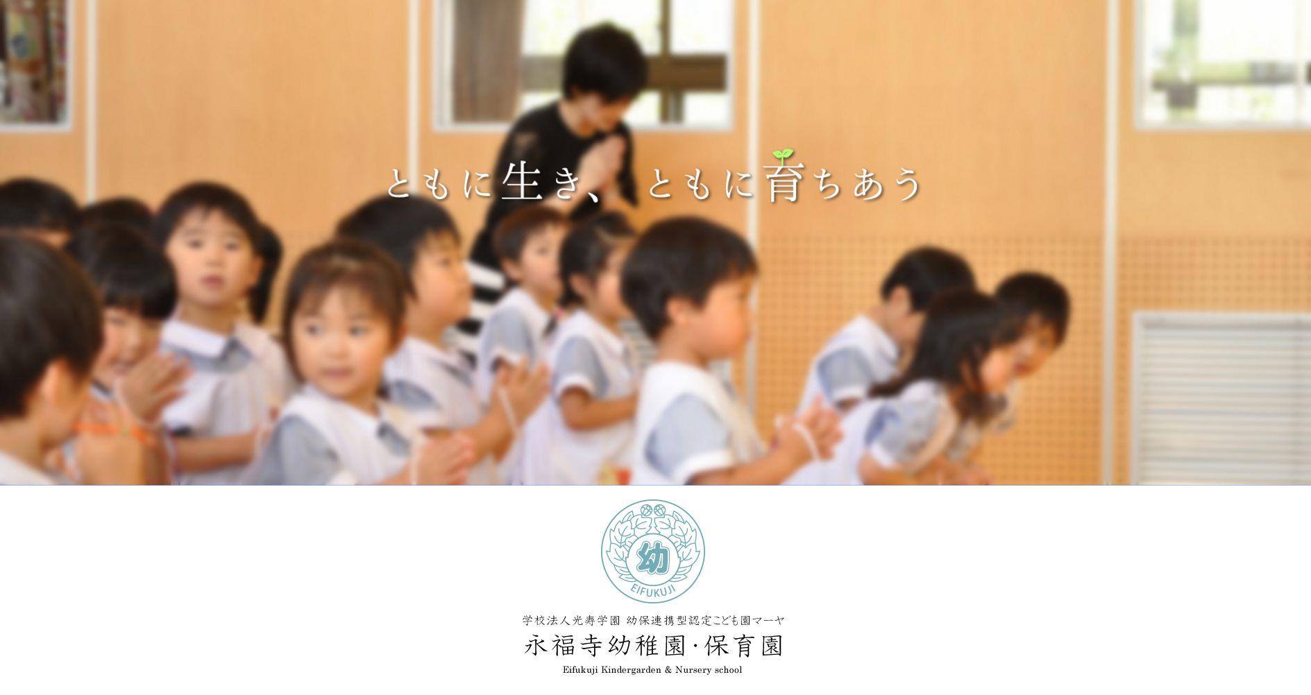 永福寺幼稚園・保育園
