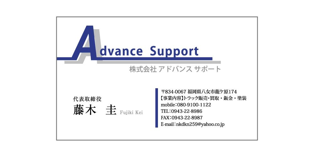 株式会社アドバンスサポート
