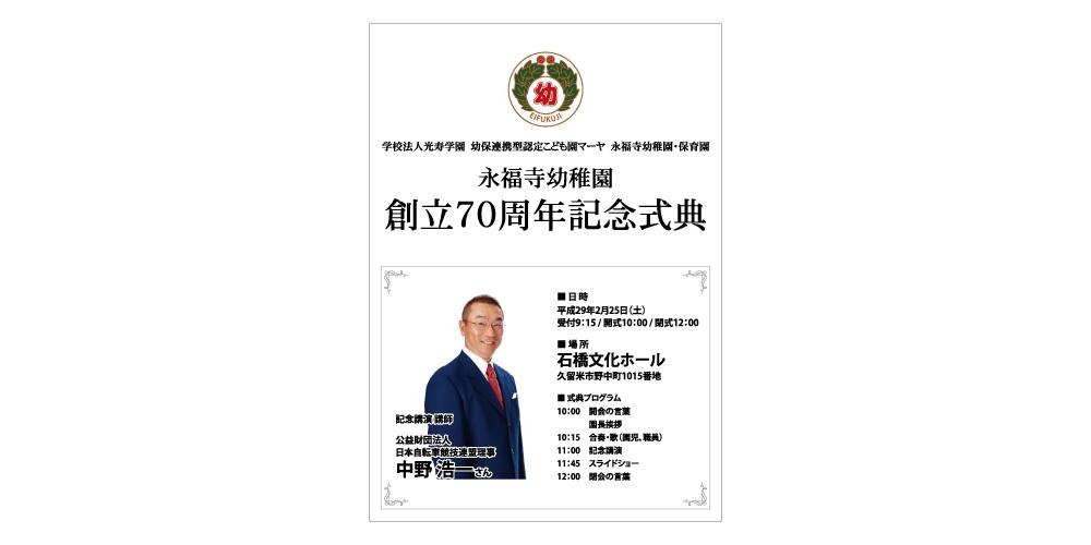 永福寺幼稚園・保育園 70週年記念式典