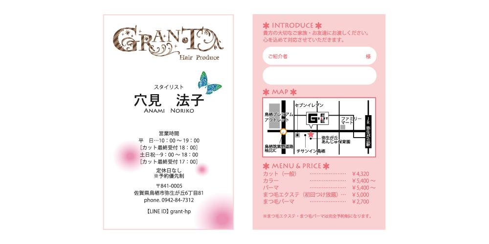 Hair Produce GRANT スタッフ名刺